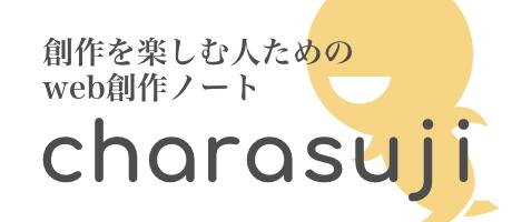 Charasuji banner 460x200